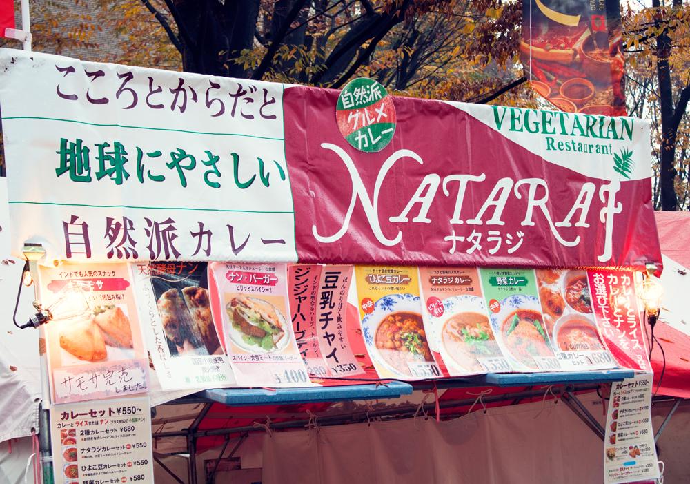 Tokyo Vege food festa, vegan, vegan food, tokyo, japan , 2014, vegan indian food
