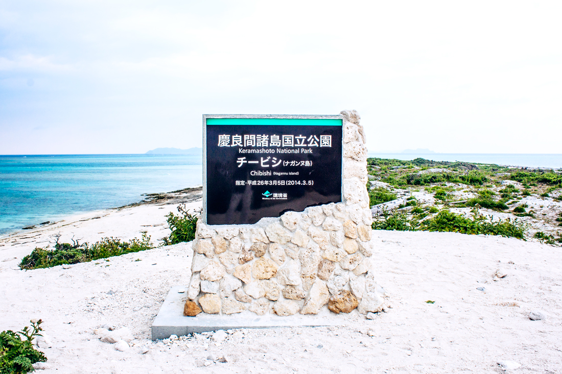 Nagannu island, okinawa island, dream beach, japanese paradise island, white sand beach, Nagannu, japanese vacation