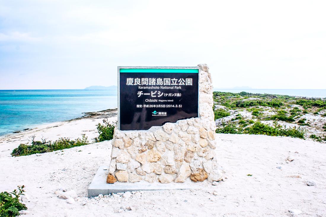 Nagannu island, okinawa island, dream beach, japanese paradise island, white sand beach, Nagannu, japanese vacation