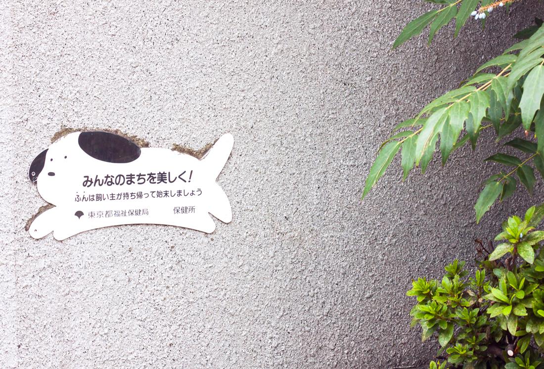 Mejiro, mejiro tokyo, japan, tokyo sightseeing, mejiro sightseeing, japanese signs,  tokyo fashion blog